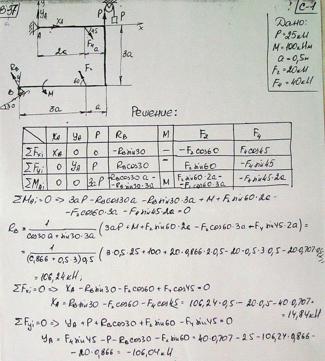 Контрольные работы Математика физика термех сопромат  Контрольные работы Математика физика термех сопромат электротехника РЕШЕНИЕ ЗАДАЧ ТЕОРМЕХ
